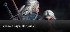 клевые игры Ведьмак