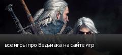 все игры про Ведьмака на сайте игр