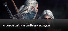 игровой сайт- игры Ведьмак здесь