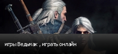 игры Ведьмак , играть онлайн