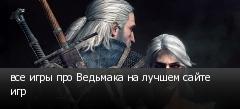 все игры про Ведьмака на лучшем сайте игр
