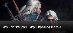 игры по жанрам - игры про Ведьмака 3
