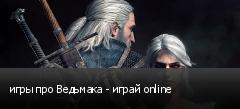 игры про Ведьмака - играй online