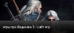 игры про Ведьмака 3 - сайт игр