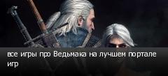 все игры про Ведьмака на лучшем портале игр
