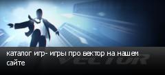каталог игр- игры про вектор на нашем сайте