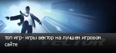 топ игр- игры вектор на лучшем игровом сайте