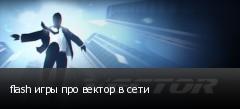 flash игры про вектор в сети