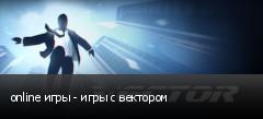 online игры - игры с вектором