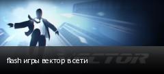 flash игры вектор в сети