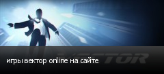игры вектор online на сайте
