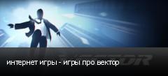 интернет игры - игры про вектор