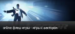 online флеш игры - игры с вектором