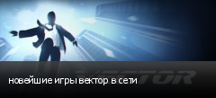 новейшие игры вектор в сети