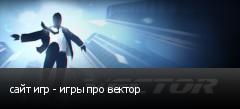 сайт игр - игры про вектор