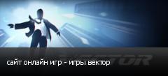 сайт онлайн игр - игры вектор