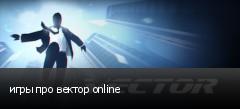 игры про вектор online