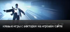 клевые игры с вектором на игровом сайте