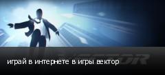 играй в интернете в игры вектор