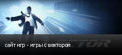 сайт игр - игры с вектором