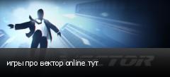 игры про вектор online тут