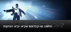 портал игр- игры вектор на сайте