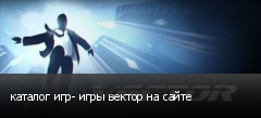 каталог игр- игры вектор на сайте