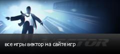 все игры вектор на сайте игр