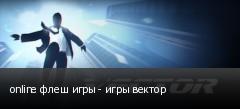 online флеш игры - игры вектор