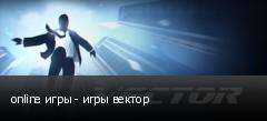 online игры - игры вектор