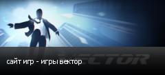 сайт игр - игры вектор