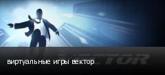 виртуальные игры вектор