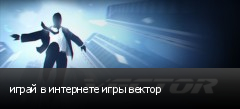 играй в интернете игры вектор