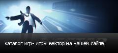 каталог игр- игры вектор на нашем сайте