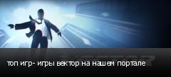 топ игр- игры вектор на нашем портале