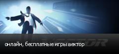 онлайн, бесплатные игры вектор