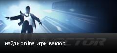 найди online игры вектор