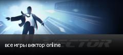 все игры вектор online