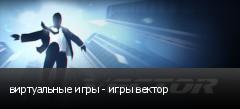 виртуальные игры - игры вектор