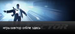 игры вектор online здесь