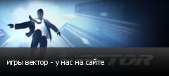 игры вектор - у нас на сайте