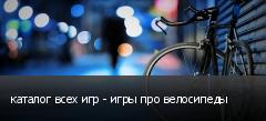 каталог всех игр - игры про велосипеды