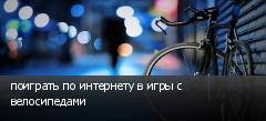 поиграть по интернету в игры с велосипедами