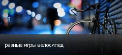 разные игры велосипед