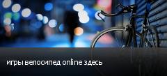 игры велосипед online здесь
