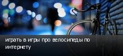 играть в игры про велосипеды по интернету
