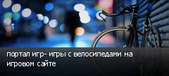 портал игр- игры с велосипедами на игровом сайте