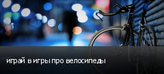 играй в игры про велосипеды
