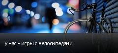 у нас - игры с велосипедами
