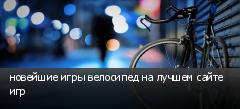новейшие игры велосипед на лучшем сайте игр